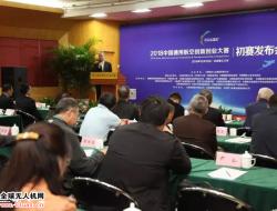 2018中国通用航空创新创业大赛初赛在京举行 前20强诞生