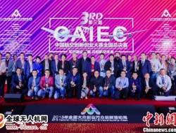 """第三届中国航空创新创业大赛总决赛举办 """"无人机高层灭火""""等项目获奖"""