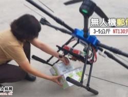台湾无人机邮件试飞成功 最快明年上路