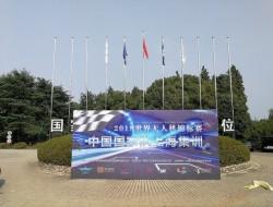 2018世界无人机锦标赛中国国家队上海集训圆满结束