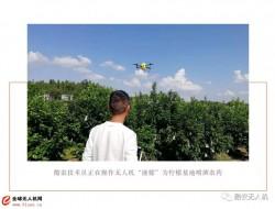 无人机应用产业峰会,酷农刘立波作出精彩讲授