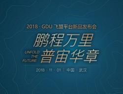 邀请函|2018GDU普宙飞盟平台发布会将在武汉召开