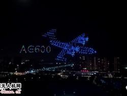 600 架无人机编队表演闪耀高校夜空迎航展