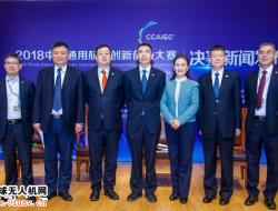 2018中国通用航空创新创业大赛决赛即将在成都举