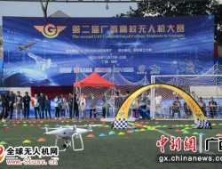第二届广西高校无人机大赛在桂林举行