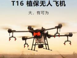 大疆植保无人机t16发布
