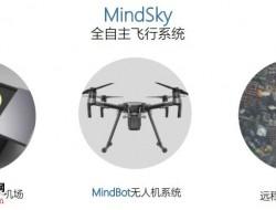 复亚智能自动机场让工业无人机自动巡逻巡检
