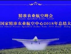 汉和航空获国家精准农业航空施药技术国际联合研究中心产学研合作基地授牌