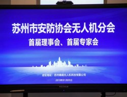 苏州市安防协会无人机分会首届理事会、专家会在苏州嗨森圆满举行!