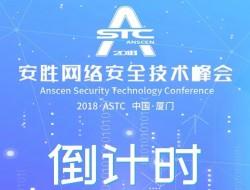 2018 ASTC|这场网络安全盛宴进入倒计时,敬请期待!