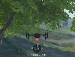 荒野行动无人机使用攻略分享