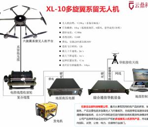系留无人机连续飞行时间12小,载荷10公斤