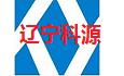 辽宁科源环境技术有限公司