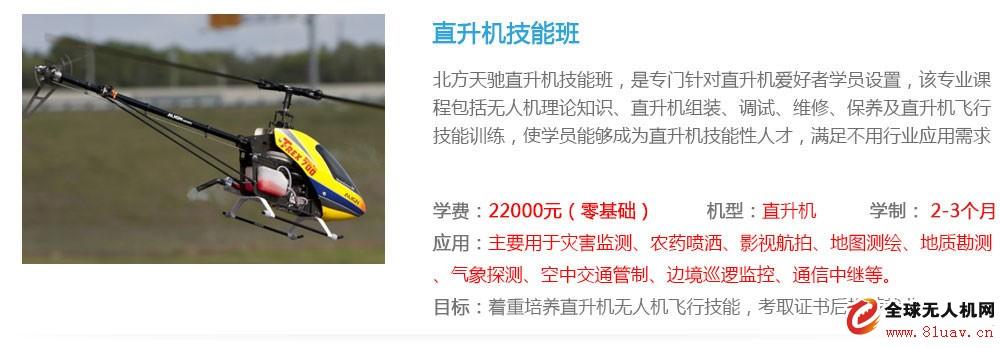 直升机技能班