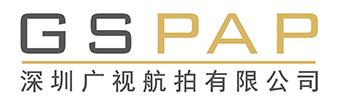 深圳广视航拍有限公司