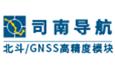 上海司南衛星導航技術股份有限公司